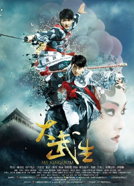 Мое королевство / My Kingdom (2011/DVDRip)
