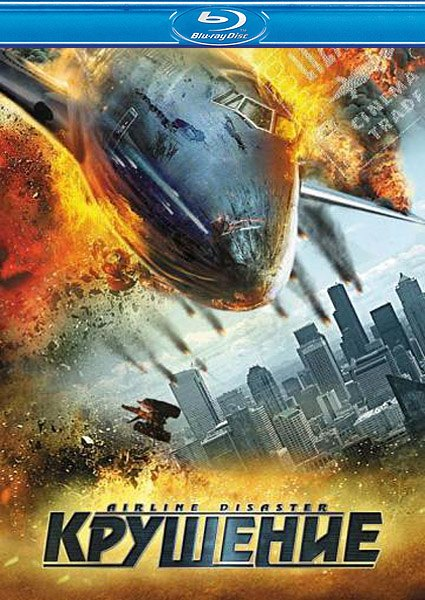 ���������� �� ��������� / Airline Disaster (2011/HDRip/1400Mb/700Mb)
