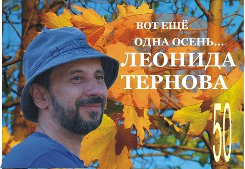 Леонид Тернов