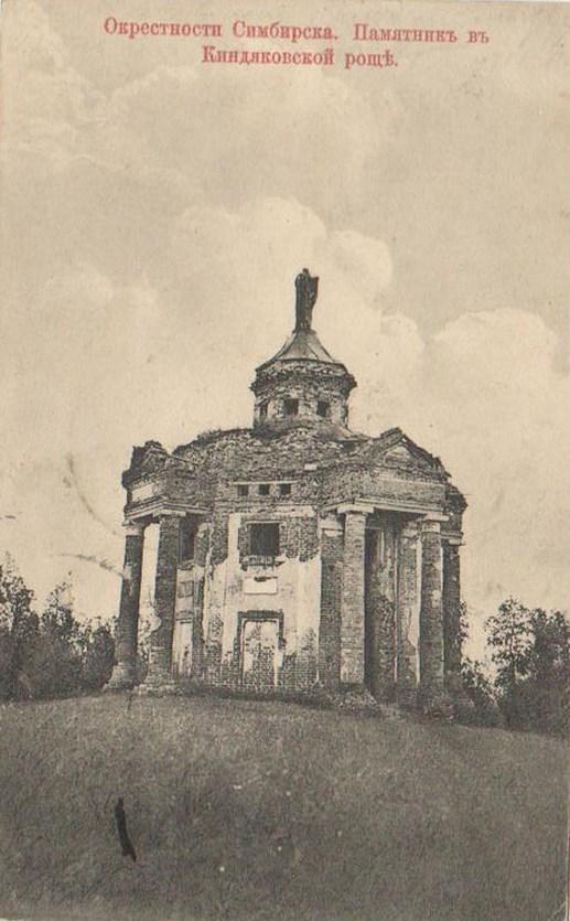 Окрестности Симбирска. Памятник в Киндяковской роще