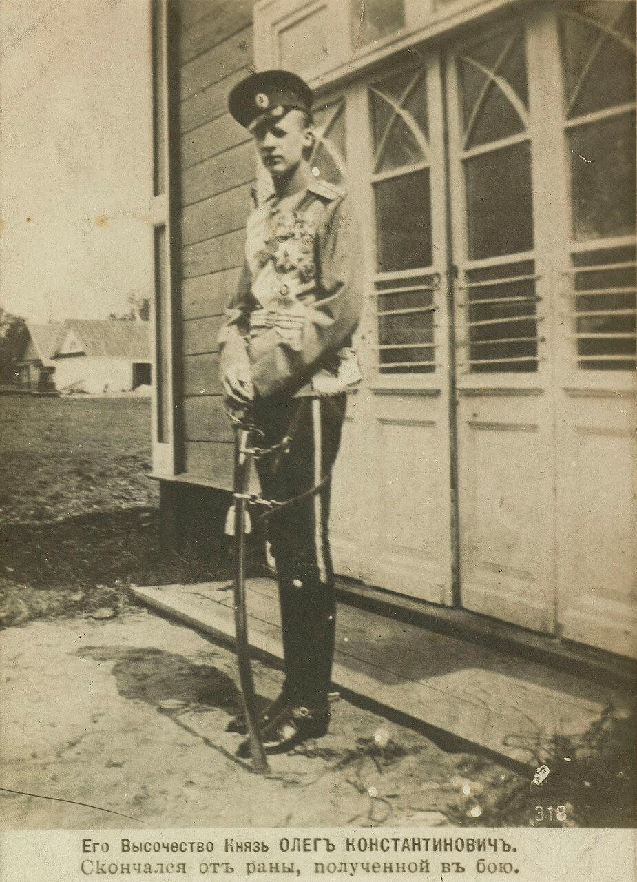 1915. Олег Константинович