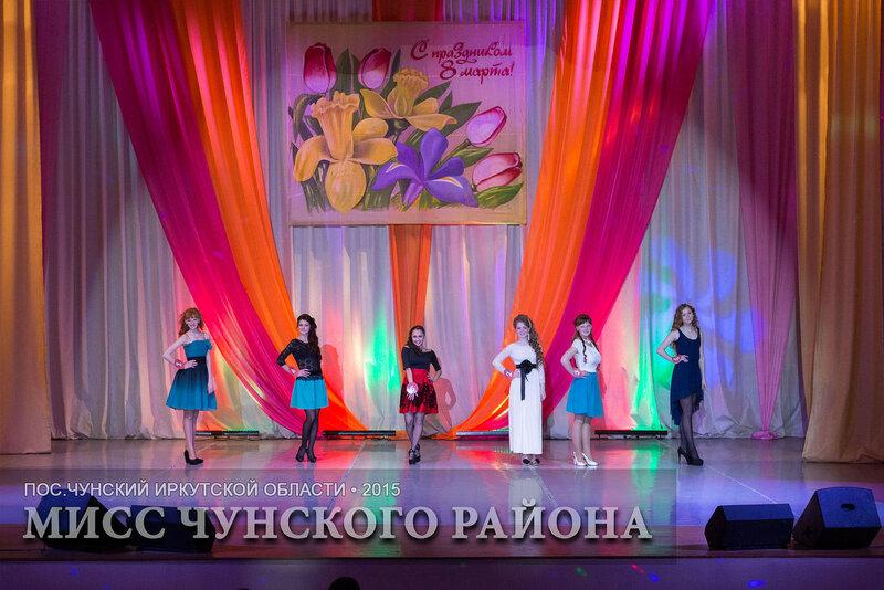 Конкурс Мисс Чунского района 2015. Обложка
