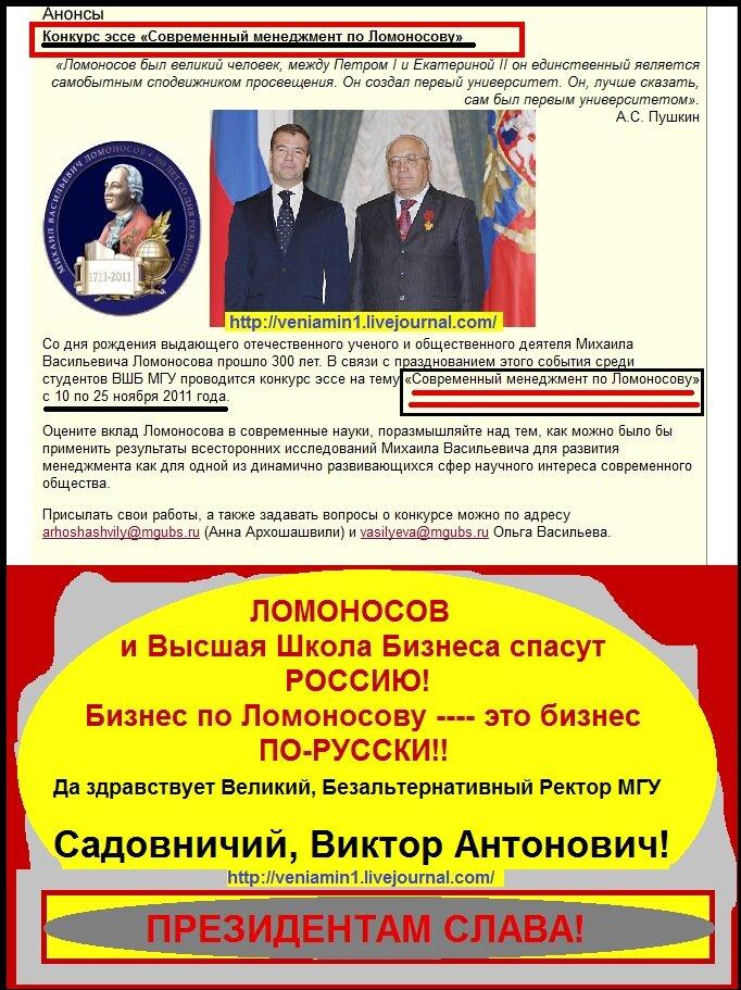 Ломоносов и бизнес по-русски