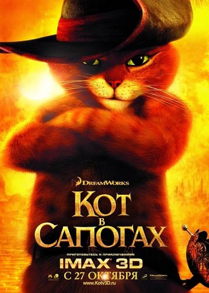Кот в сапогах / Puss in Boots (2011/CAMRip) Смотреть онлайн
