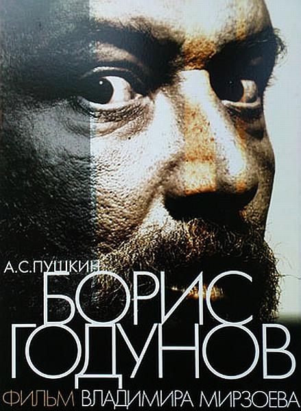 Борис Годунов (2011/DVD5/DVDRip)