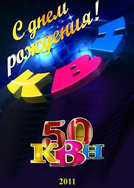 КВН 2011. Клубу Веселых и Находчивых - 50 лет! / Юбилейный выпуск (2011/SATRip)