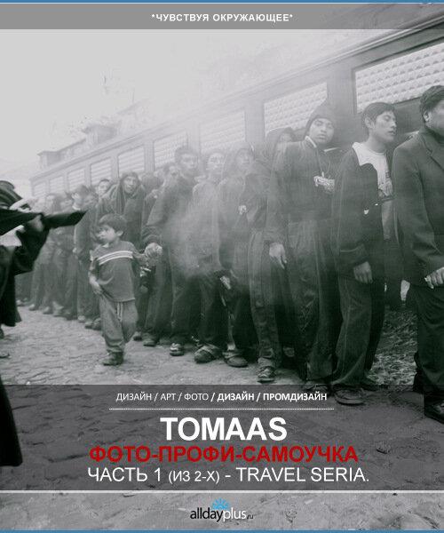 TOMAAS. Контрасты путешествий. От Вьетнама до Гватемалы. 46 фото
