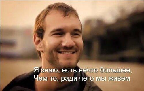 Ник Вуйчич (Nick Vujicic)