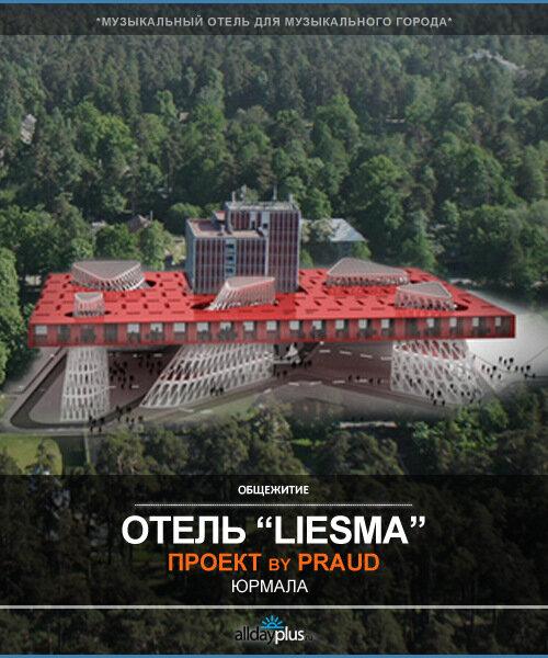 "Проект отеля ""Liesma"" от Praud"