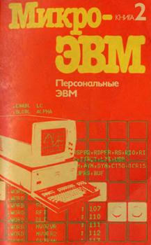 электроника - Схемы и документация на отечественные ЭВМ и ПЭВМ и комплектующие 0_13f431_82649db4_orig