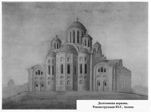 Десятинная церковь в Киеве, реконструкция