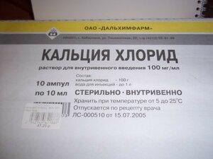 kalciya-xlorid.jpg