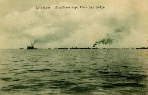 Астрахань. Каспийское море.