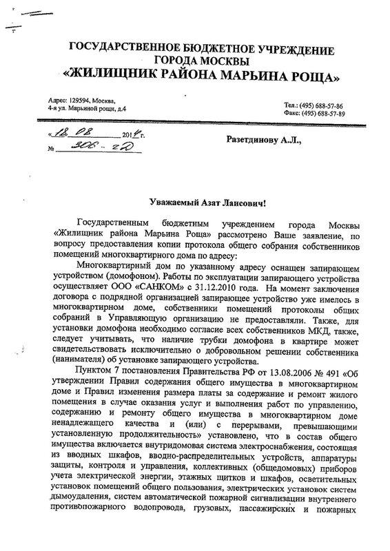 2014-08-18 Ответ Жилищника Марьиной Рощи 1.jpg