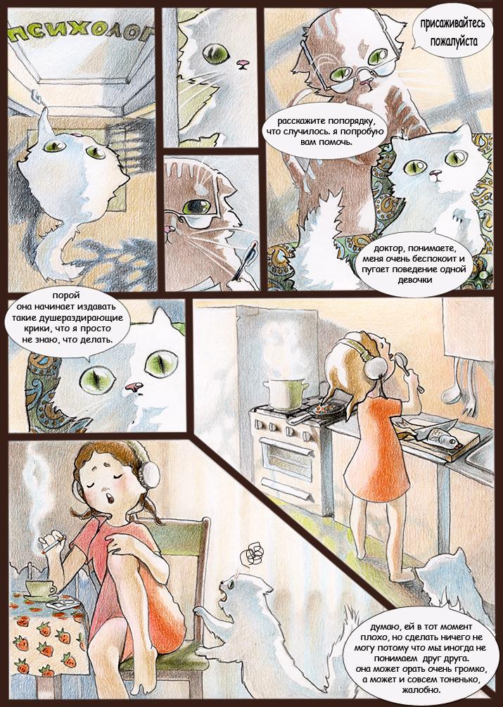 С днём рождения, Hатка-Белая кошка!