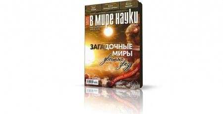 Книга Журнал «В мире науки» — русский вариант Scientific American. Издание адресовано как научным и техническим специалистам, так и ш