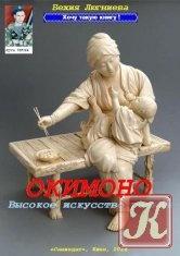 Книга Книга Окимоно. Высокое искусство резьбы