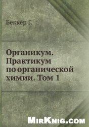 Книга Органикум. Практикум по органической химии (в 2-х томах)