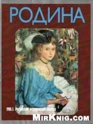 Журнал Родина 1996 №1