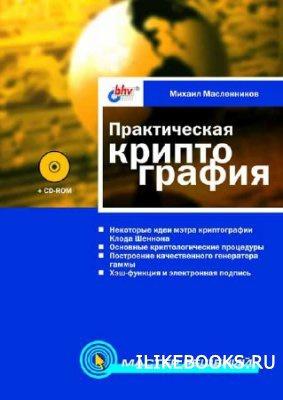 Масленников М. Е. - Практическая криптография (+ CD)