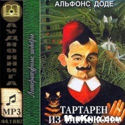 Книга Альфонс Доде. Тартарен из Тараскона (аудиокнига)