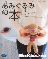 Журнал Amigurumi №2487 2009