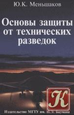 Книга Книга Основы защиты от технических разведок