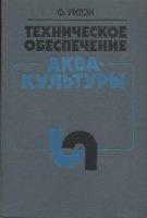 Книга Техническое обеспечение аквакультуры