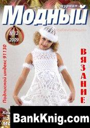 Модный журнал. Вязание №12 2009