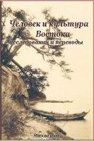 Книга Человек и культура Востока. Исследования и переводы