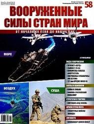 Журнал Вооруженные силы стран мира №58
