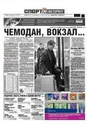 Журнал Спорт-Экспресс (17 Ноября 2014)
