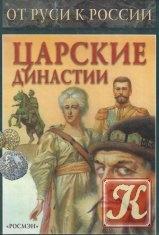 Книга Книга Царские династии