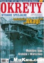 Журнал Okrety Wydanie Specjalne №8