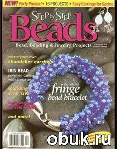 Журнал Step by Step Beads №3-4 2004