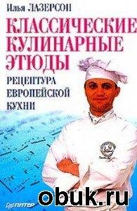 Книга Классические кулинарные этюды: Рецептура европейской кухни