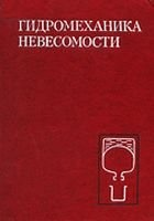 Бабский В.Г. - Гидромеханика невесомости