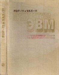 Книга PDP-11 и VAX-11 Архитектура ЭВМ и программирование на языке ассемблера