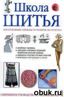 Книга Школа шитья. Изготовление одежды от раскроя до отделки. Современное руководство по технике шитья