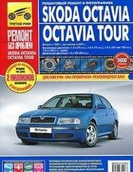 Книга Skoda Octavia Tour. Руководство по эксплуатации, техническому обслуживанию и ремонту