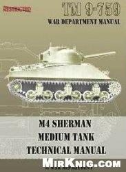 Книга M4A3 Medium Tank. Technical Manual