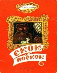 Книга Скок-поскок