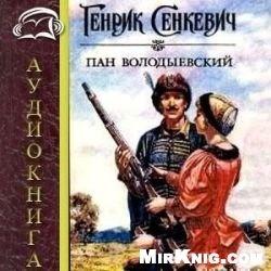 Пан Володыевский (аудиокнига)