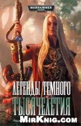 Книга Легенды темного тысячелетия (антология)