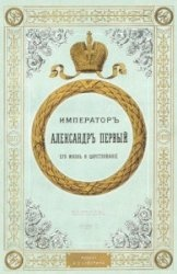 Книга Император Александр I, его жизнь и царствование. Том III-IV