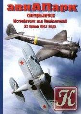 Книга Книга Истребители над Прибалтикой 22 июня 1941 года (Авиапарк)