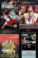 Книга Книжная серия Мастера остросюжетного детектива (128 книг) fb2 184,01Мб