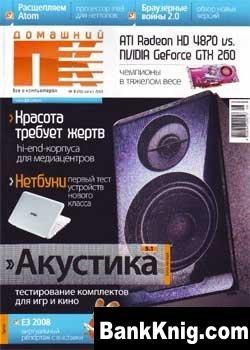 Домашний ПК. АВГУСТ 2008 djvu 19,6Мб