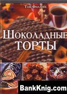 Шоколадные торты jpg 37,22Мб