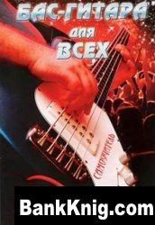 Книга Бас-гитара для всех pdf (rar + 3%) 10,86Мб